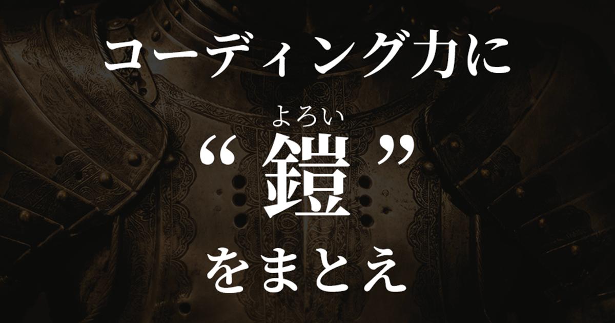 忍者CODE 鎧模写(よろいもしゃ)